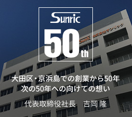 50 years since it was founded in Tokyo. Thoughts toward the next 50 years  President Takashi Yoshioka